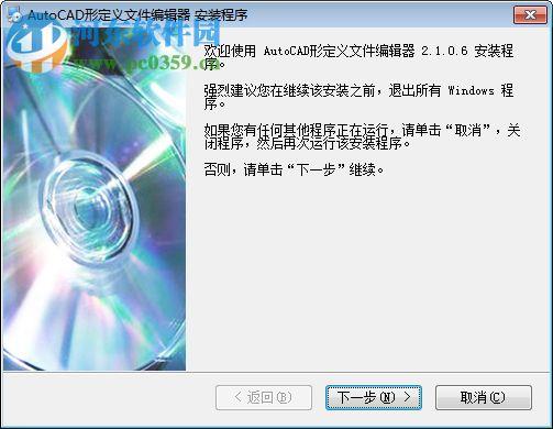 AutoCAD形文件编辑器 2.2.0.6 免费版