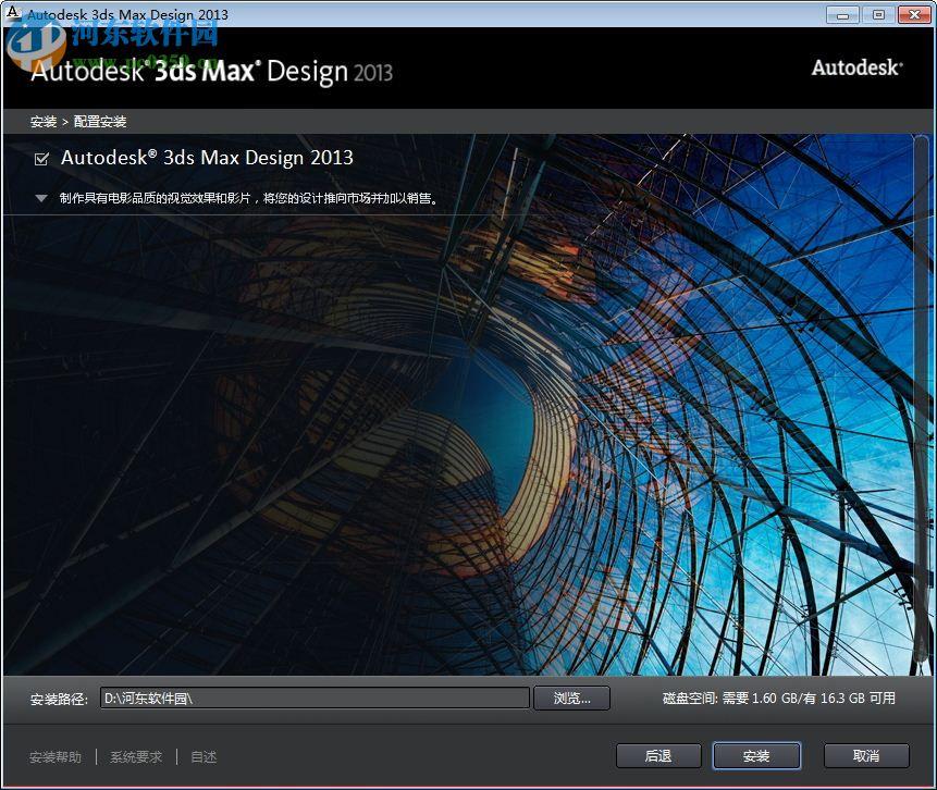 3ds Max Design 2013中文破解版 附注册机