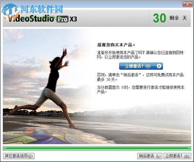 会声会影x3注册机下载 绿色版
