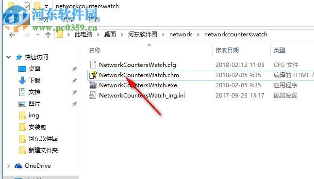 NetworkCountersWatch(网络接口系统计数助手) 1.0 绿色汉化版
