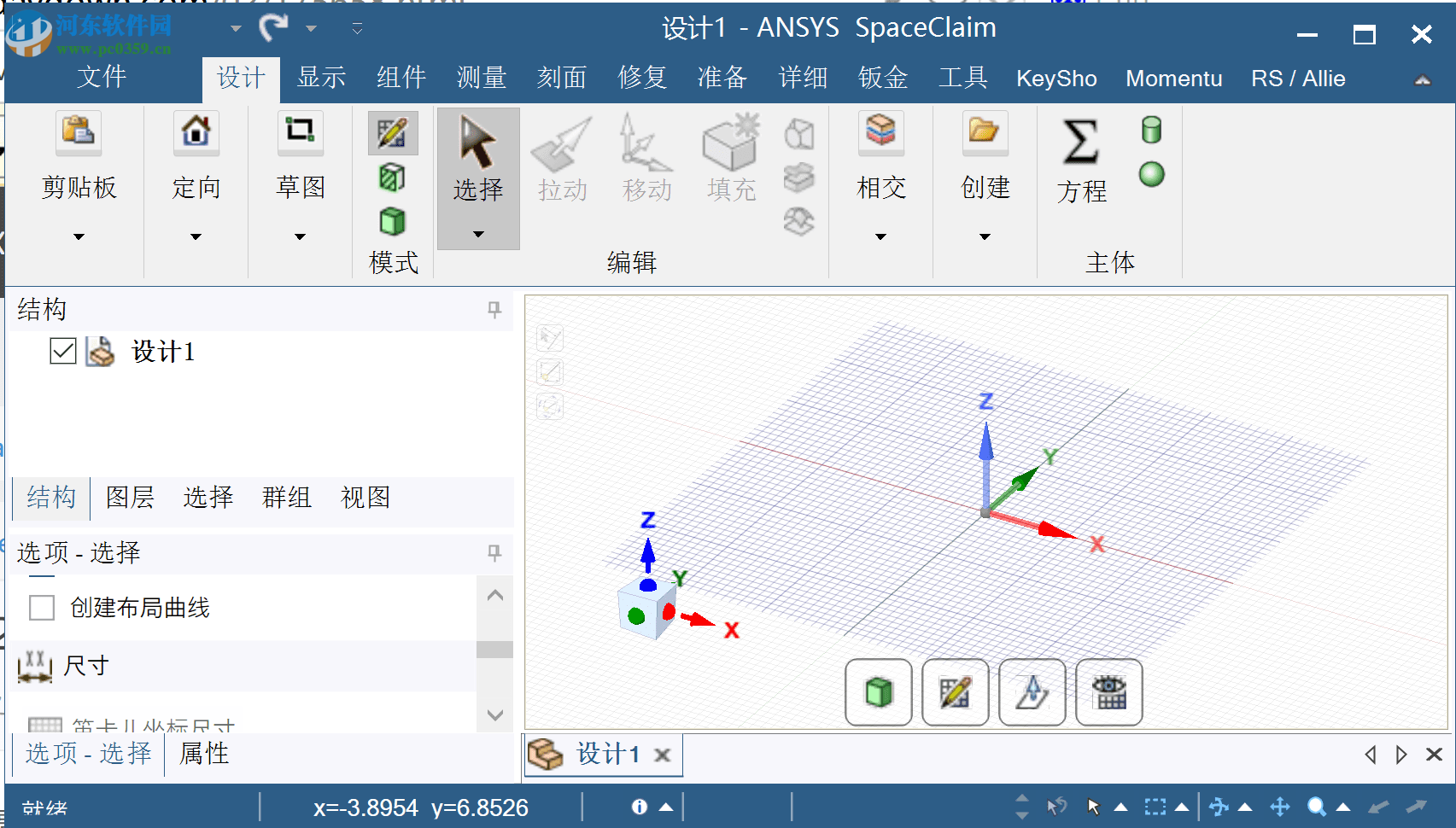 ANSYS SpaceClaim 2018下载 19.0 中文破解版