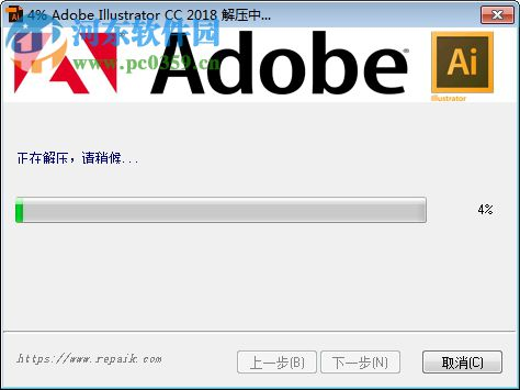 Adobe Illustrator cc 2018 精简版