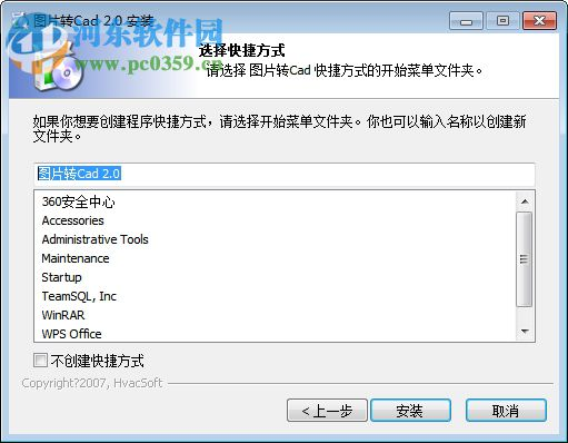 图片转Cad软件 2.0 免费版