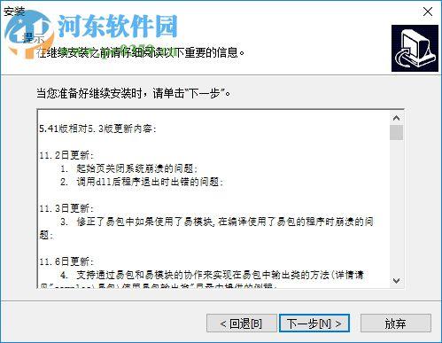 易语言5.41下载 完美破解版