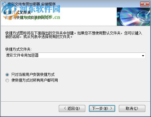 度彩文件专用加密器 1.0 免费版