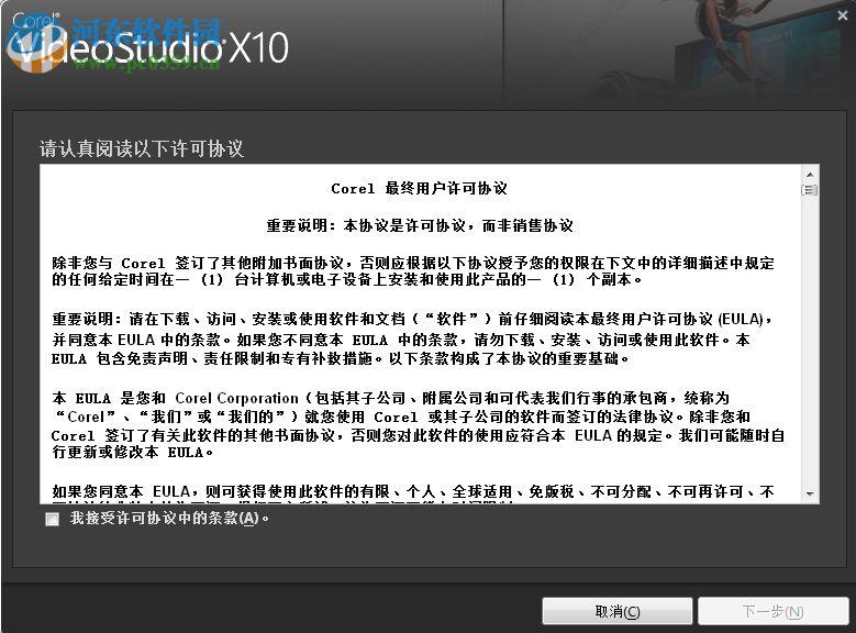 会声会影11简体中文免序列号破解版