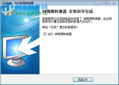 易杰RM视频转换器 7.3 官方版
