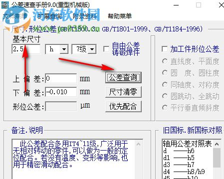 公差速查手册软件版下载 9.0 绿色版