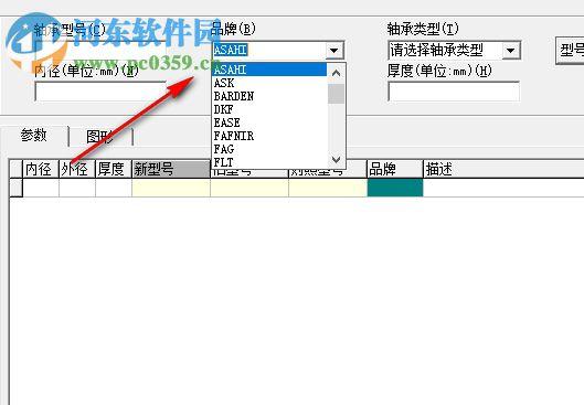 轴承型号查询对照工具 1.0 绿色版