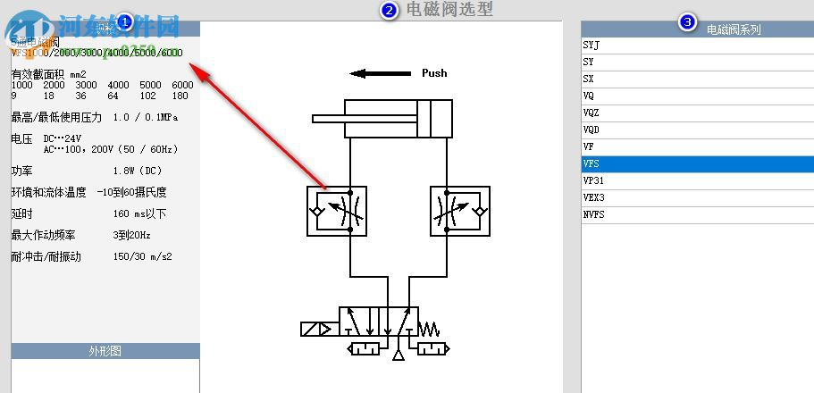 smc气动选型软件 4.0 官方版