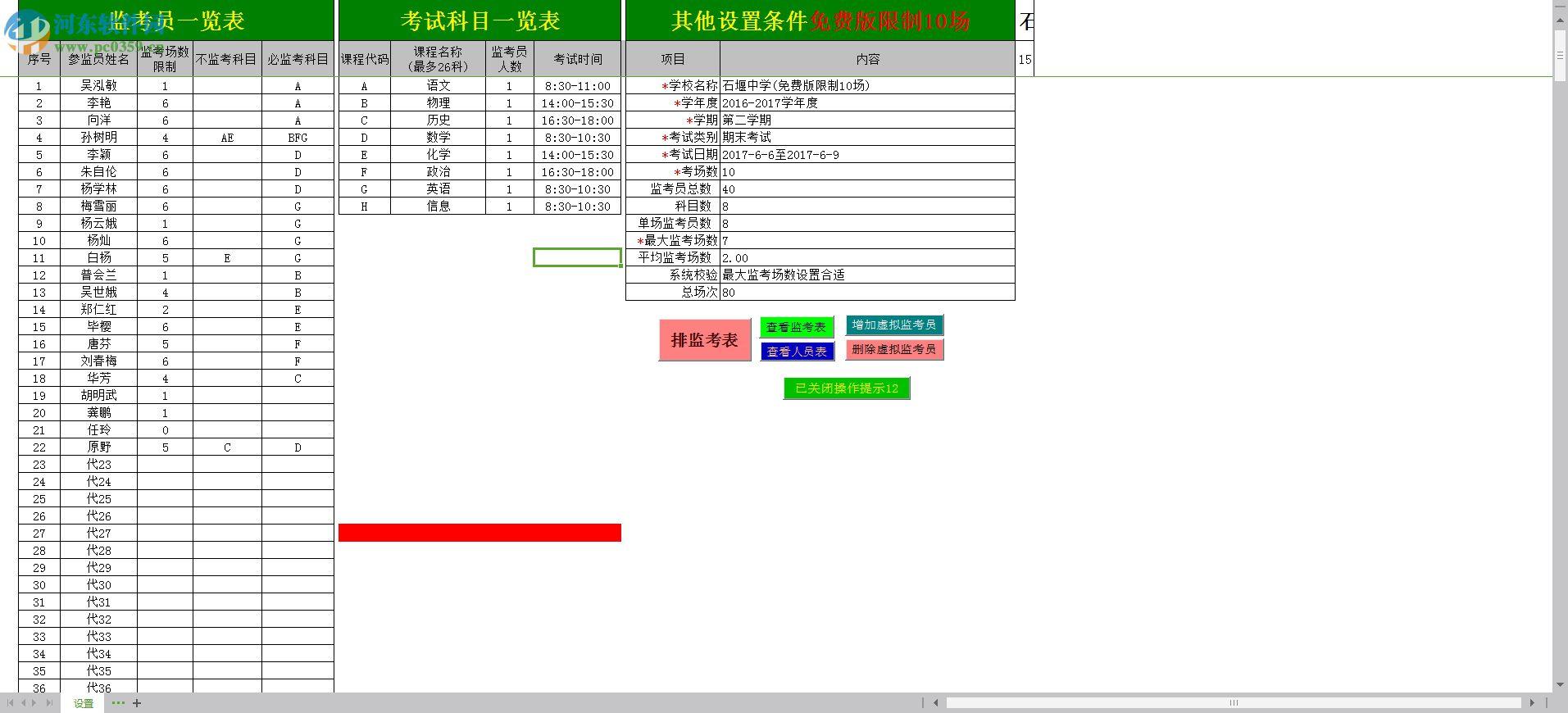 微易自动分班监考安排软件 3.0 官方版