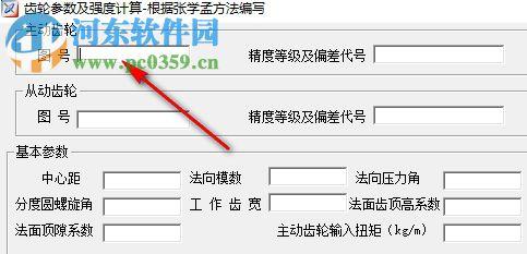 齿轮参数及强度计算软件 1.0 绿色版