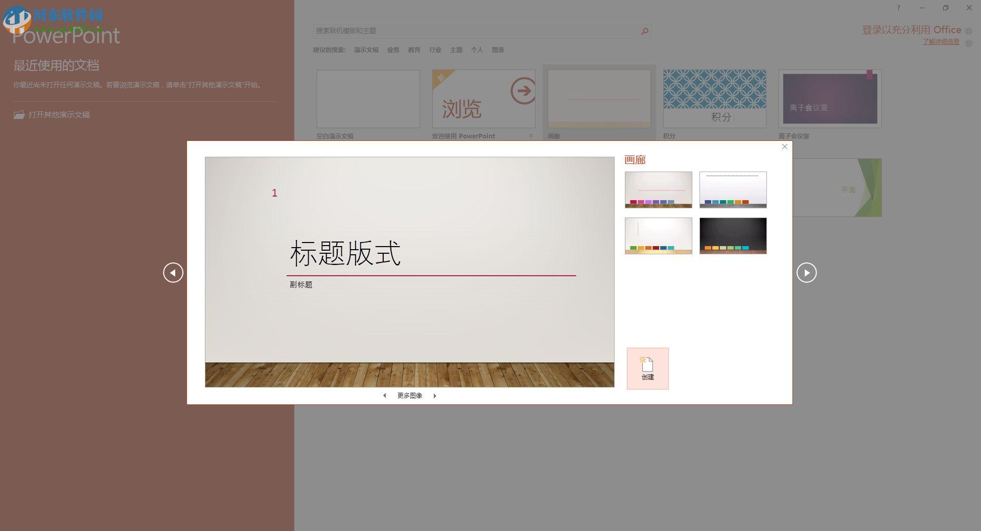 Office 2019 简体中文完整版