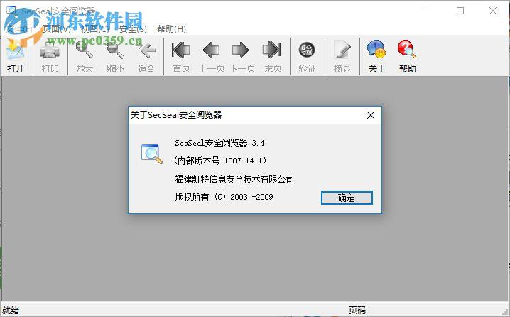 secseal公文阅览器 5.10 官方版