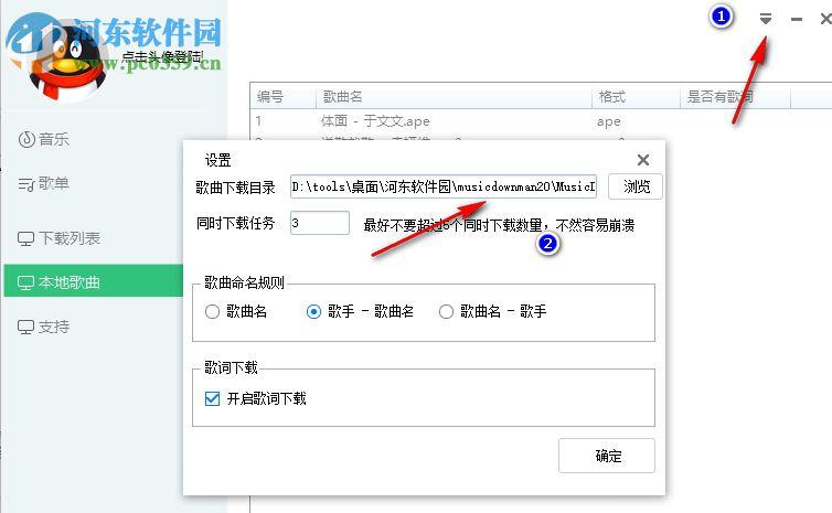 QQMusicDownMan(QQ音乐付费下载器) 3.3.0 免费版