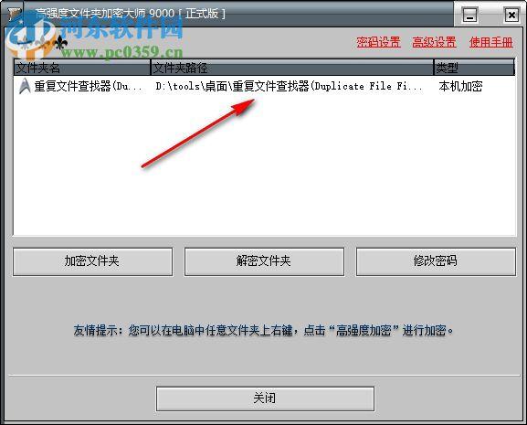 7,您可以在电脑桌面上查看文件夹是否已经上锁,如图所示,文件夹上面