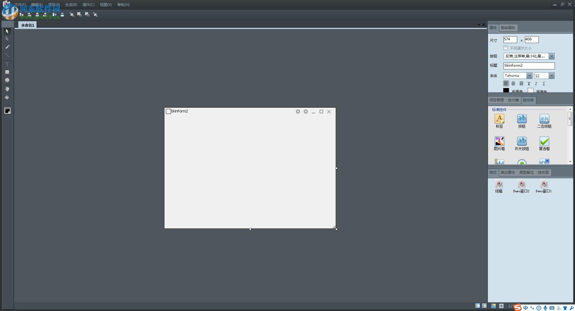 uidesigner下载(软件界面原型设计)2.5 中文版