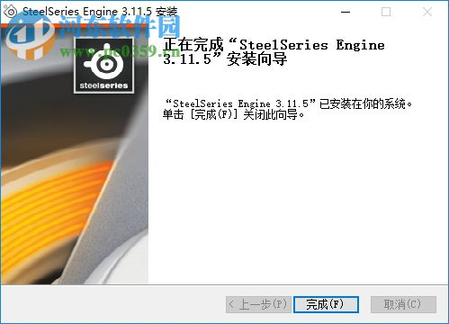 steelseries engine 3(赛睿engine3) 3.11.5 免费版