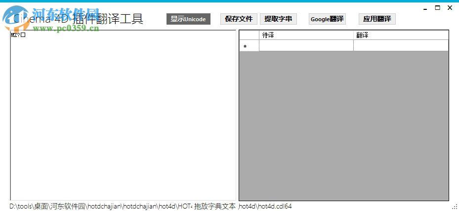 Cinema4D插件翻译工具 3.0 免费版