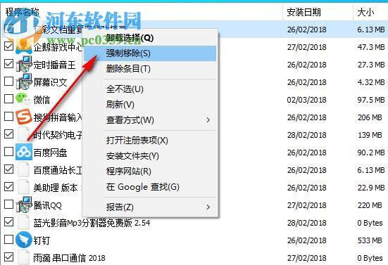HiBit Uninstaller(全能卸载优化工具) 1.4.67 绿色版