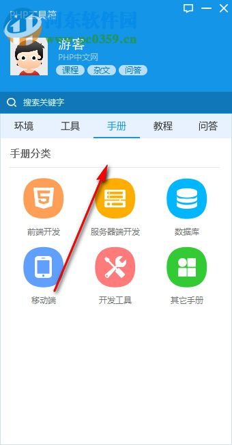 php工具箱下载 1.0 免费版