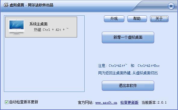 阿尔法虚拟桌面(防止老板监视系统桌面) 2.0.1 绿色版