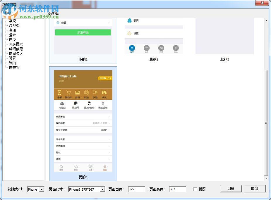 微简vipage下载 4.2.1.3 官方版
