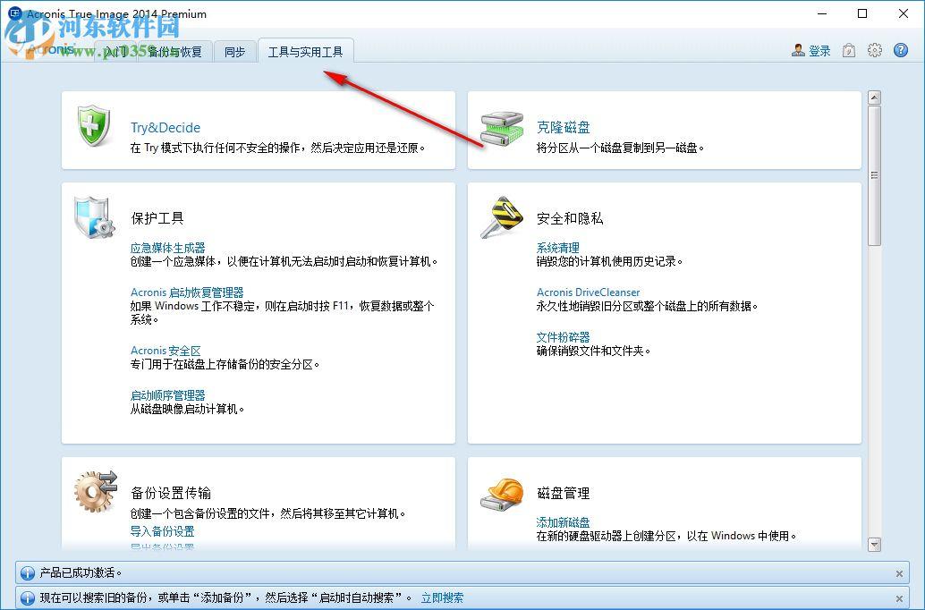 acronis true image(系统磁盘分区备份) 17.0.0 中文破解版