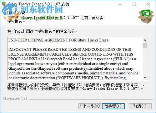 电脑隐私清理器(Glary Tracks Eraser) 5.0.1.148 官方版