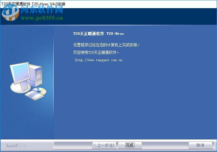 t20天正暖通v4.0下载 64位32位(附注册机和过期补丁)