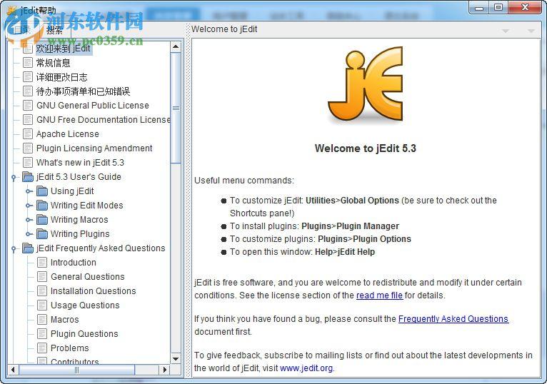 jedit(多功能文本编辑器) 5.5.0 中文版