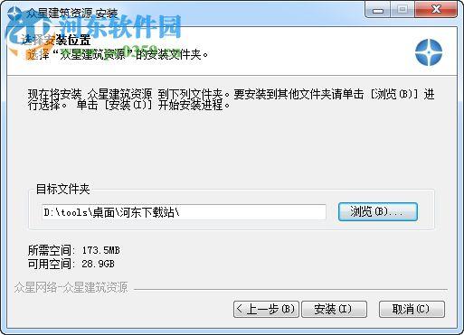 众星建筑资源PC版 7.7 官方版