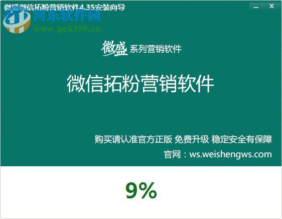 微盛微信拓粉营销软件 4.38 官方版
