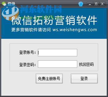 微盛微信拓粉营销软件 4.40 官方版