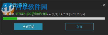 3D溜溜云渲染 4.1.6.17 官方版