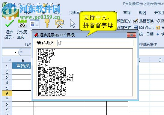 Excel逐步提示辅助工具 3.0 免费版