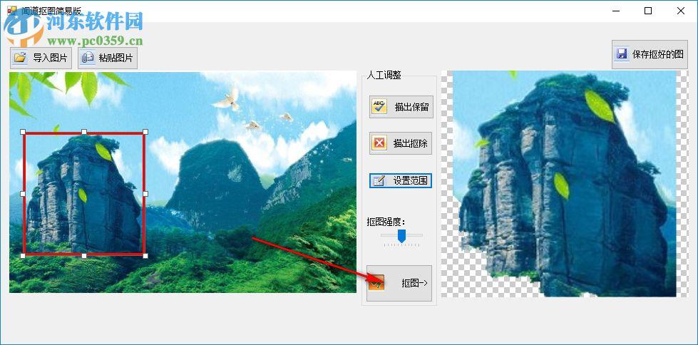 闻道抠图软件 1.0 绿色版