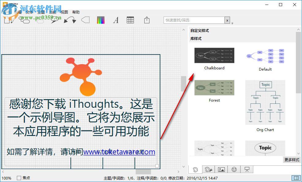 iThoughts5下载(思维导图软件) 5.4.0.0 中文破解版