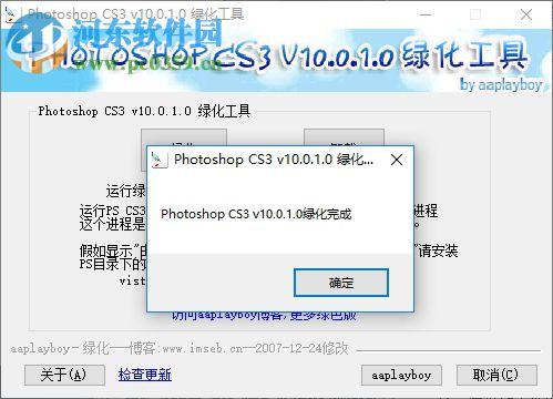 Photoshop CS3 V10.0 中文破解版