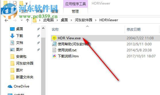 HDR Viewer(HDR图片阅读器) 1.2 绿色版