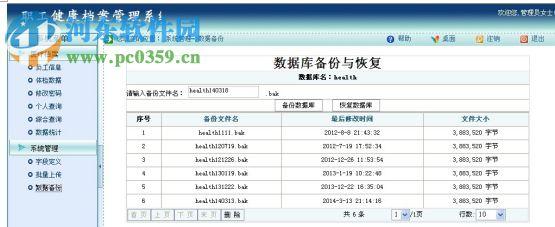 新瑞职工健康档案管理系统 3.2 绿色版