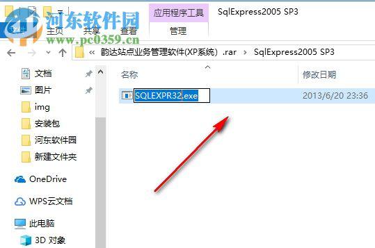 韵达快递站点业务管理系统 3.6.9.18 官方版