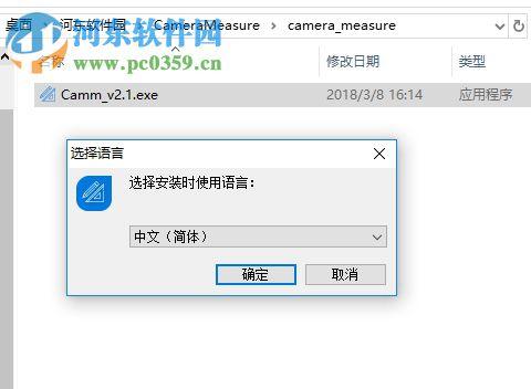 Camera Measure(图像测量软件) 2.1.3.250 官方版