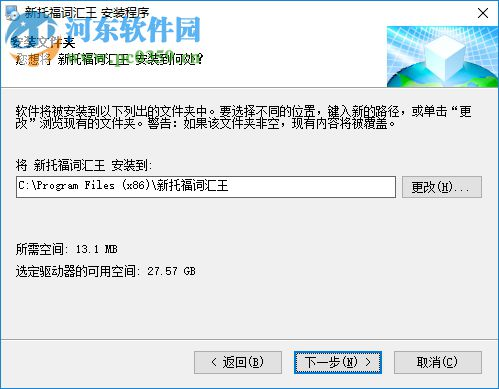 新托福词汇王软件 2.0.8 免费版