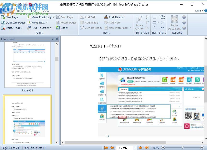 EximiousSoft ePage Creator 3.06 官方版