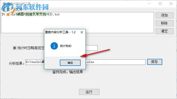 重复内容分析工具 1.3 官方版
