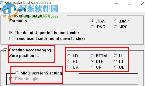 MMDPaintTool(mmd转换器) 3.10 绿色免费版