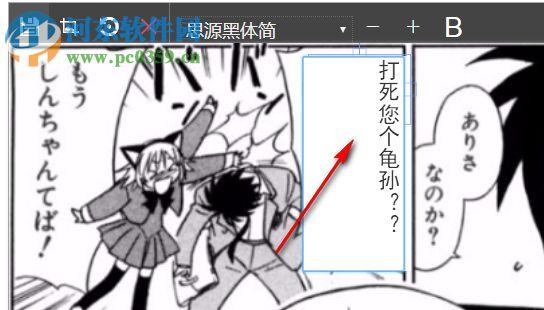 MangaEditor(漫画编辑器) 1.10b 官方版