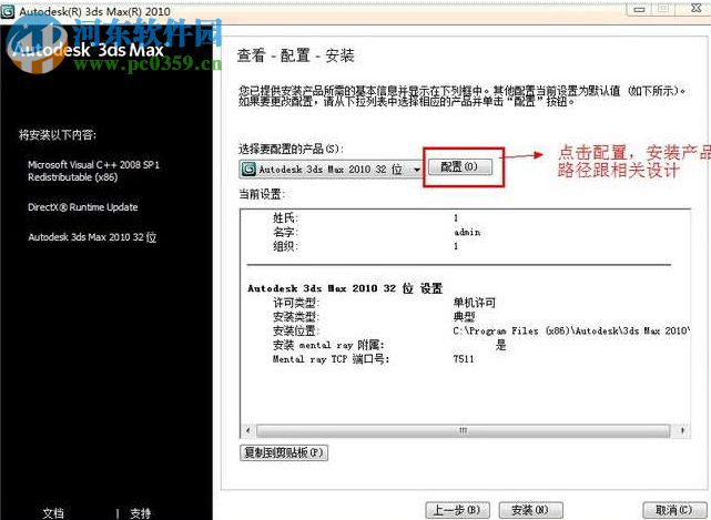 3ds max 2010 64位中文版 附注册机