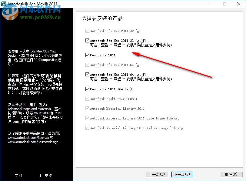 3ds max 2011中文版 附注册机